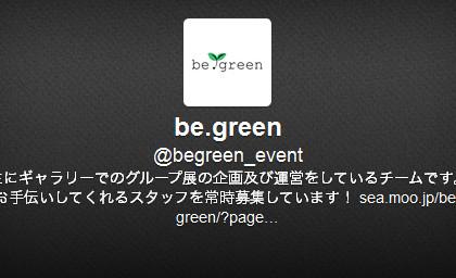 be.greenのtwitterアカウント
